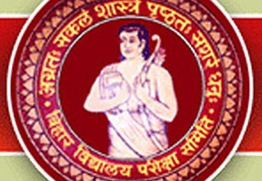 BSEB Account Assistant Result Patna Adv no 413 2019-2020